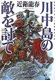 川中島の敵を討て (光文社文庫)