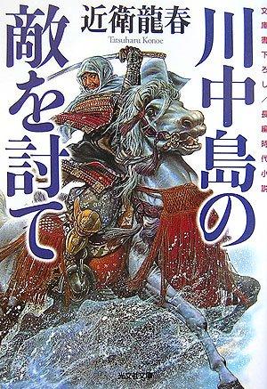 川中島の敵を討て (光文社文庫)の詳細を見る