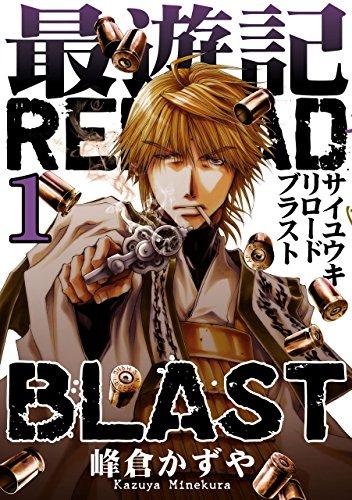 最遊記RELOAD BLAST: 1 (ZERO-SUMコミックス)の詳細を見る