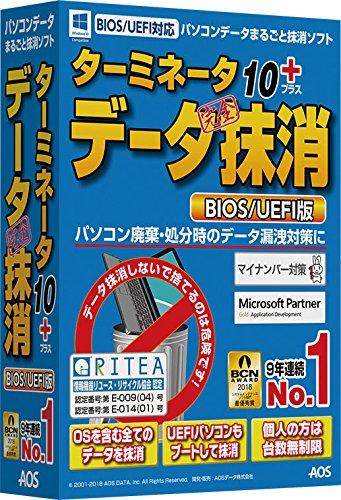 ターミネータ10plus データ完全抹消 BIOS/UEFI...