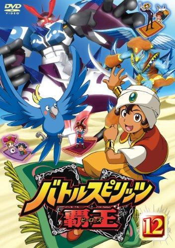 バトルスピリッツ 覇王(ヒーローズ) Vol.12 [DVD...