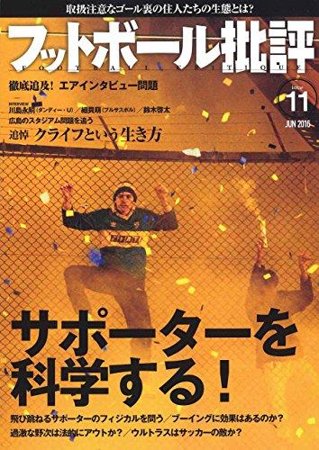 フットボール批評issue11 2016年6月号[雑誌]