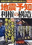 地震予知利権の構造 (別冊宝島 2524)