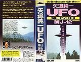 矢追純一 UFOシリーズ第1弾 MJ-12[VHS]