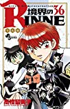 境界のRINNE 36 (少年サンデーコミックス)