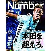 Number9/16臨時増刊号 本田を超えろ。 JAPAN CRISIS 日本代表に世代交代を! サッカー日本代表ロシアW杯アジア最終予選 (Sports Graphic Number(スポーツ・グラフィックナンバー))