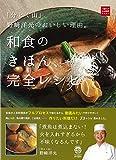 「分とく山」野﨑洋光のおいしい理由。和食のきほん、完全レシピ (一流シェフのお料理レッスン) 画像