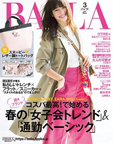 BAILA (バイラ) 2017年3月号 [雑誌]