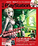 電撃PlayStation 2017年1/26号 Vol.630