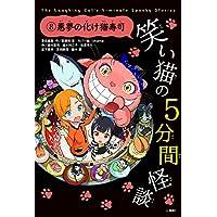 笑い猫の5分間怪談(8) 悪夢の化け猫寿司【上製版】