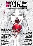 毒りんごcomic : 2 (アクションコミックス)