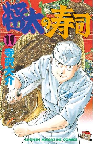 将太の寿司(19) (週刊少年マガジンコミックス)