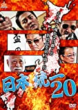 日本統一20[DALI-10970][DVD] 製品画像