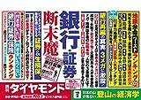 週刊ダイヤモンド 2019年 10/5号 [雑誌] (銀行・証券 断末魔) 画像
