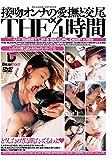 接吻オンナの愛撫と交尾×THE4時間 [DVD]