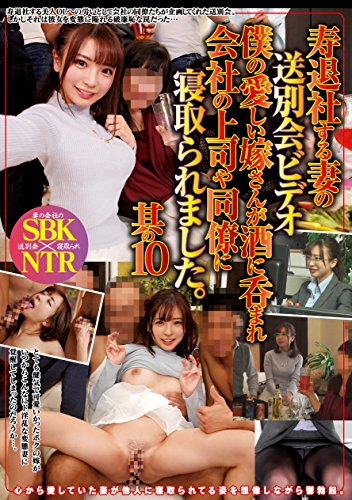 So he left to his wife farewell video I love was netora to company bosses and colleagues and was drunk by drinking my wife new。其の10 変態紳士倶楽部 [DVD]