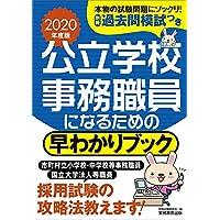 公立学校事務職員になるための 早わかりブック 2020年度
