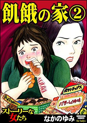 飢餓の家: (2) (ストーリーな女たち)