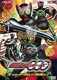 ヒーロークラブ 仮面ライダーOOO(オーズ) 3つのアナルで変身だ!【DVD】