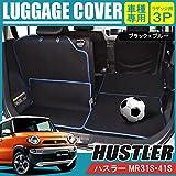 ハスラー ラゲッジカバー ラゲッジマット トランク ラゲージ 黒 ブラック リアマット
