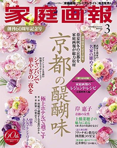 家庭画報プレミアムライト版 2017年3月号 [雑誌]の詳細を見る