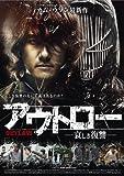 アウトロー-哀しき復讐- [DVD]