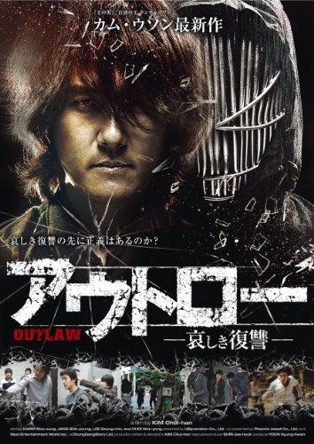 アウトロー-哀しき復讐- [DVD]の詳細を見る