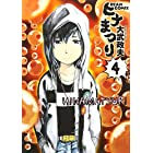 ヒナまつり 4 (ビームコミックス)