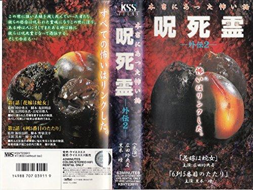 本当にあった怖い話 呪死霊 -外伝- 2