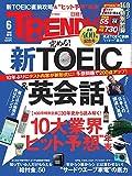 日経TRENDY2016年6月号