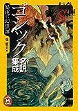ゴシック名訳集成[暴夜(アラビア)幻想譚] 伝奇ノ匣8 (学研M文庫)