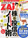 ダイヤモンド ZAi (ザイ) 2012年 10月号 [雑誌]