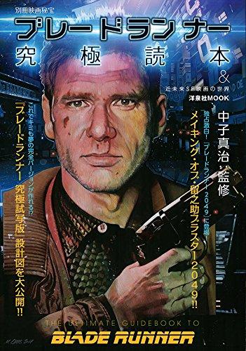 別冊映画秘宝ブレードランナー究極読本&近未来SF映画の世界