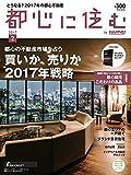 都心に住む by SUUMO (バイ スーモ) 2017年 2月号