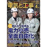 電気と工事 2016年 04 月号[雑誌]