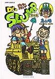Dr.スランプ完全版 11 (ジャンプコミックス)