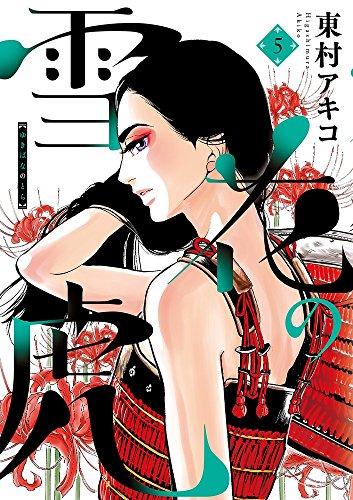 雪花の虎 5 (ビッグコミックススペシャル)の詳細を見る