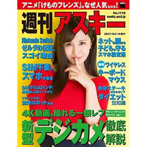 週刊アスキー No.1118 (2017年3月14日発行)<週刊アスキー> [雑誌]