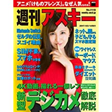 週刊アスキー No.1118 (2017年3月14日発行) [雑誌]
