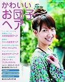 かわいいお団子ヘア―タウン・カジュアルからプチパーティスタイルまで (レディブティックシリーズ no. 2623)
