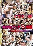 メガネっ娘CLIMAXめがねフェチ8時間 [DVD]