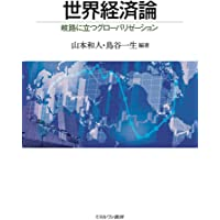 世界経済論:岐路に立つグローバリゼーション