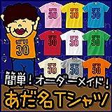 GIFTEE 誕生日プレゼント 男性 女性 30代 40代 名入れ あだ名 Tシャツ (M, デイジー)