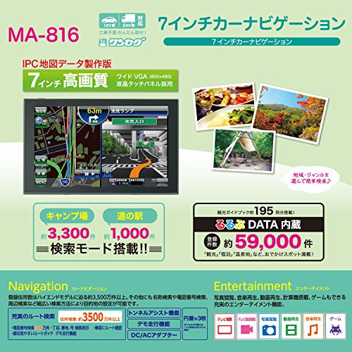 Maasai(マサイ)7インチカーナビゲーション MA-816