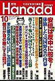 月刊Hanada2020年10月号 [雑誌]