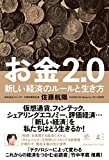 お金2.0 新しい経済のルールと生き方 (NewsPicks Book)(書籍/雑誌)