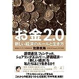 佐藤 航陽 (著) (183)新品:   ¥ 1,620 ポイント:49pt (3%)33点の新品/中古品を見る: ¥ 1,271より