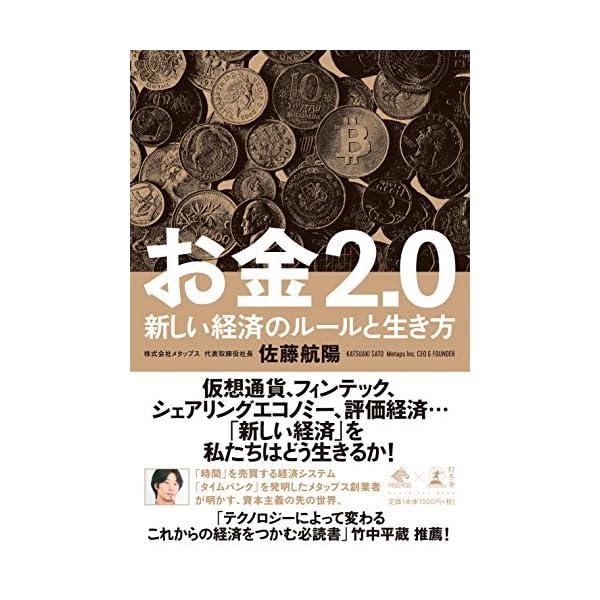 お金2.0 新しい経済のルールと生き方 (New...の商品画像