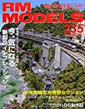 RM MODELS (アールエムモデルス) 2015年 3月号 Vol.235