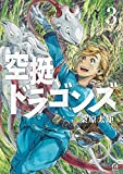 空挺ドラゴンズ(3) (アフタヌーンコミックス)(桑原太矩)